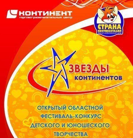Звезды континента областной конкурс